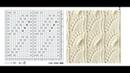 Урок 11. Узор 2 из книги японского автора Хитоми Шида. 260 узоров спицами