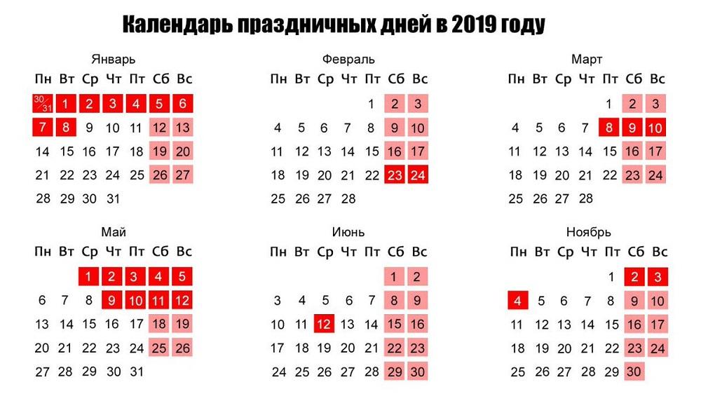 выходные 2019 год