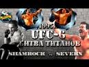 UFC 6 БИТВА ТИТАНОВ Обзор шестого турнира