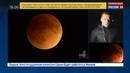 Новости на Россия 24 В Новосибирске наблюдают редкое затмение кровавой Луны во время суперлуния