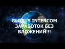 Globus Заработок без вложений без риска без усилий