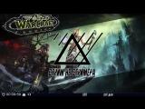 Стрим не стримера Скальды будут слагать легенды World of Warcraft Legion