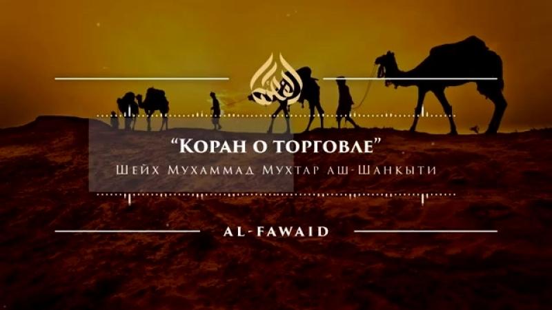 Шейх аль-Мухтар аш-Шанкыти - «Коран о дозволенности торговли!»