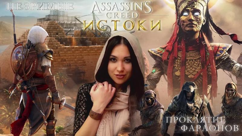 Хаю-хай с вами меджай ) DLC. НЕЗРИМЫЕ. Assassin's Creed. Origins.