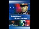 Внимание! Всем постам ( СССР 1985 год ) HD