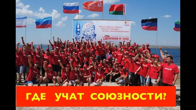 В Крыму завершился молодежный союзный лагерь