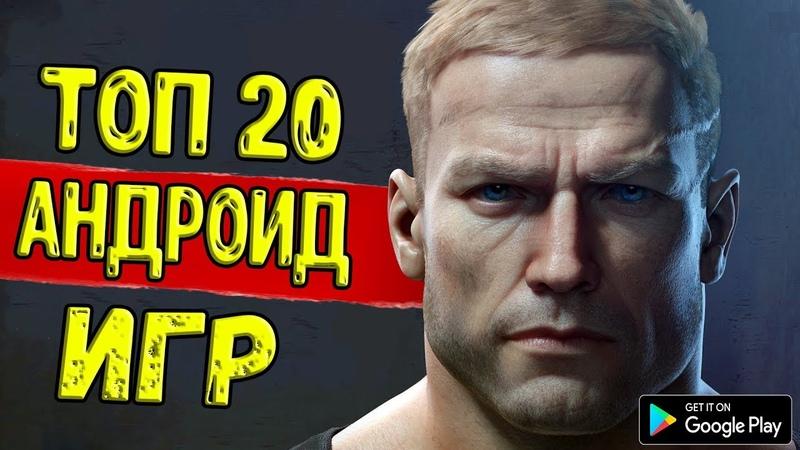 ТОП 20 ЛУЧШИХ ИГР НА АНДРОИД/iOS ССЫЛКА НА СКАЧИВАНИЕ