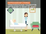 5 фактов о поликлинике 69