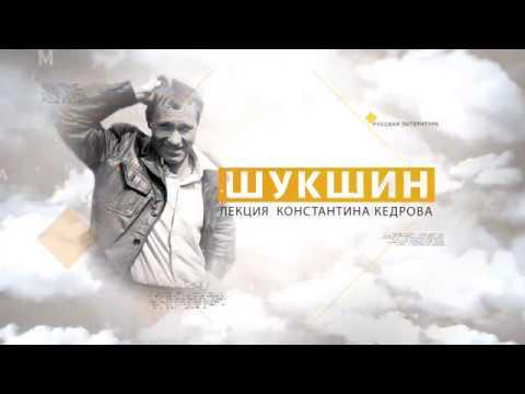 Шукшин. Лекция Константина Кедрова