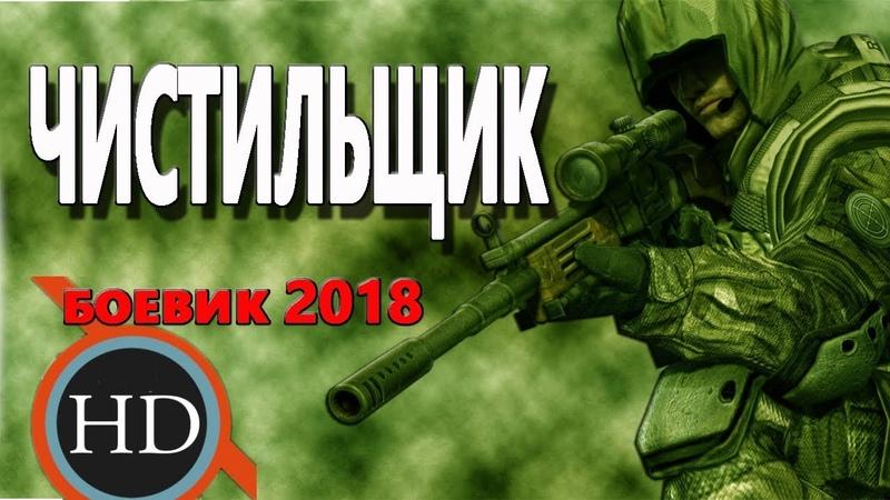 МУЖИЦКИЙ ФИЛЬМ! **ЧИСТИЛЬЩИК Русский боевик 2108 новинка HD