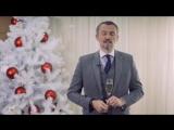 Поздравление от ВИЦЕ-ПРЕЗИДЕНТА компании Орифлейм с НОВЫМ 2018 годом