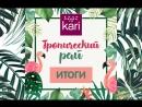 """Итоги конкурса """"Тропический рай"""" 16.07.2018"""