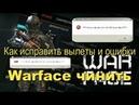 Warface вылетает Warface исправить вылеты из игры mcx