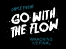 WAACKING 1/2 FINAL | GO WITH THE FLOW Dance Event | 13.05.18 | Иркутск |