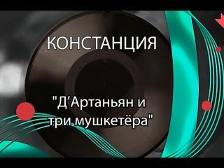 Песни нашего кино: Констанция - Д'Артаньян и три мушкетёра 1978