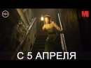 Дублированный трейлер фильма «Винчестер. Дом, который построили призраки»