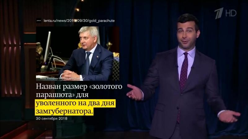 23 оклада вице-губернатора в Вечернем Урганте