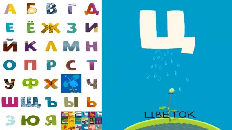 Учим буквы 3,4,5 лет. Говорящая азбука. Развивающее видео