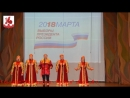 Концерт Ваш выбор - Россия 18.03.18г