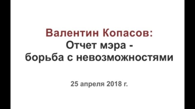 Валентин Копасов отчет мэра - борьба с невозможностями