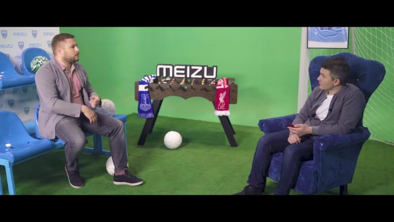 Ливерпуль - Манчестер Сити, Моуринью vs Конте - 3-й тайм с В.Стогниенко by Meizu 40