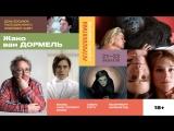 Ретроспектива Жако Ван Дормеля в кино: 7 городов России!