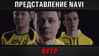 RYTP | Представление команды NaVi