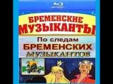 Бременские музыканты По следам бременских музыкантов (1969,1973) СССР,1080