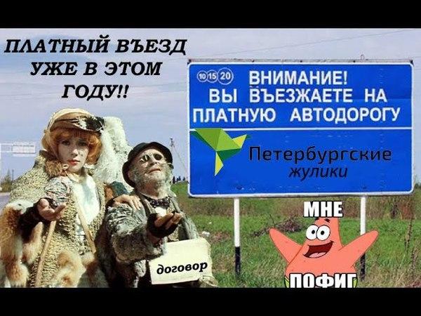 Петербургские Просторы О платном въезде