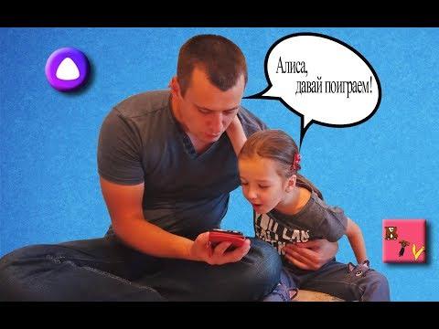 НАВЫКИ Алисы Приложение АЛИСА Купи слона Угадай песню Верю не верю Детский канал Варварушка ТВ