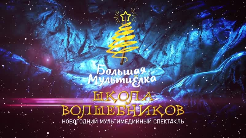 Мульти елка_16.12_КЗ Сыктывкар