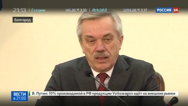 Новости на Россия 24 • Белгородский губернатор не уходит, а будет баллотироваться