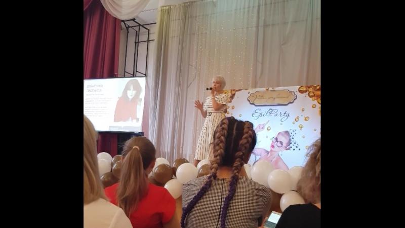 Спикер Светлана Дергунова 20 мая EpilForum для мастеров депиляции и EpilParty чемпионат Victoriasprofessional