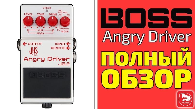 Гитарная педаль перегруза BOSS JB 2 Angry Driver