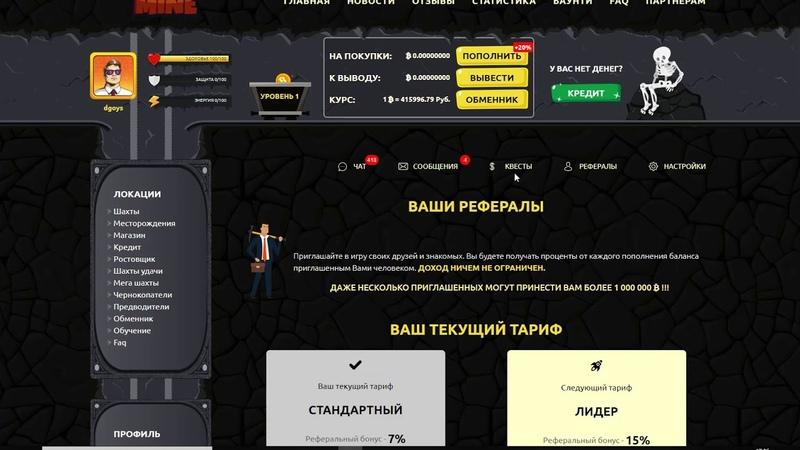ВКЛАД-ВЫВОД! bitcoinminegame.comruref=31465utm_source=referral