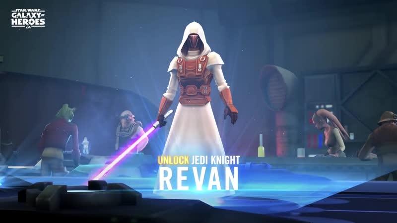 Разблокируйте Рыцаря-джедая Ревана в игре Star Wars Galaxy of Heroes!