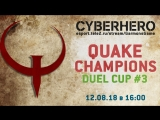 QUAKE CHAMPIONS DUEL CUP #3