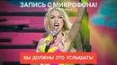 Голос с микрофона Оли Поляковой - Шлёпки (Голый Голос) ОляПолякова
