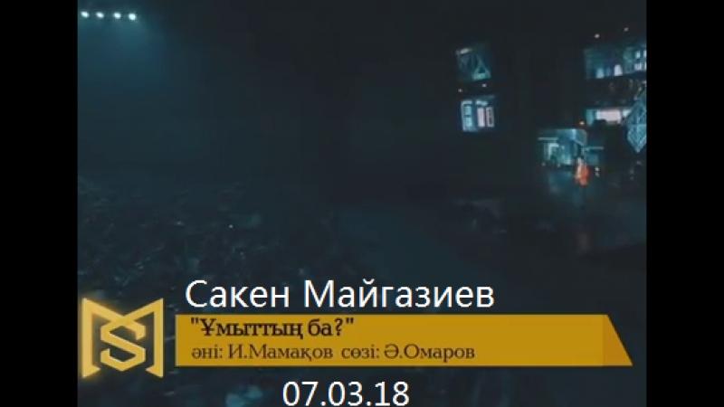 Сакен Майгазиев Ұмыттың ба Жүрегімнің ішіндегі жүрегім концерті 07 03 18