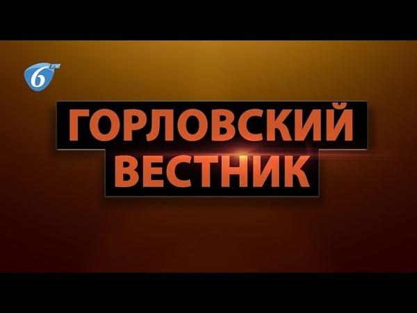 Горловский вестник. Выпуск от 05.11.2018г.