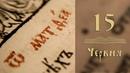 І вороги людині домашні її Мф 10 36 У чому причина ворожнечі Євангеліє щодня