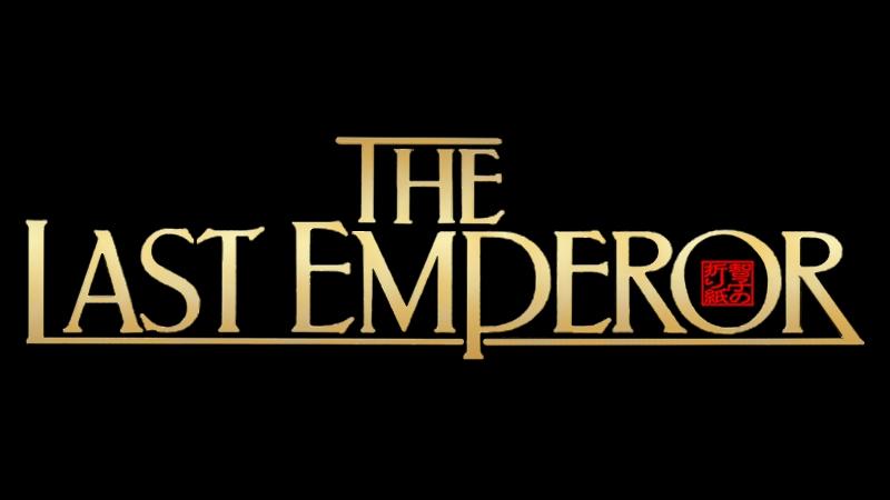 Апошні імпэратар (The Last Emperor), мф