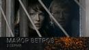 Майор Ветров | 2 Серия