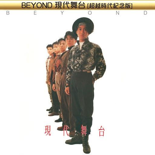 Beyond альбом Beyond Xian Dai Wu Tai [Chao Yue Shi Dai Ji Nian Ban]