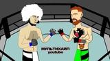 Хабиб Нурмагомедов vs Конор Макгрегор Бой, MMA, UFC.