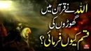 Allah Pak Ne Quran e Majeed Main Ghoron ki Qasam Kun Khai New Complete HD Bayan