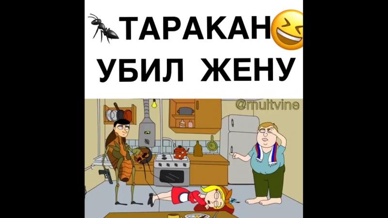 таракан убил жену 2