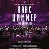 Hans Zimmer: Live in Prague | 22.12 | ККТ Космос