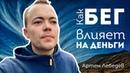 Как заработать денег с помощью БЕГА Артём Лебедев