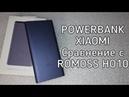 Xiaomi Mi Power Bank 2s - Лучший PB 10000mAh с QC 3.0 Полный обзор Сравнение с Romoss HO10